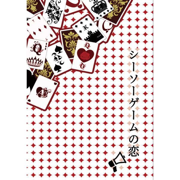 シーソーゲームの恋 [空色雄猫(sa.kuro)] おそ松さん