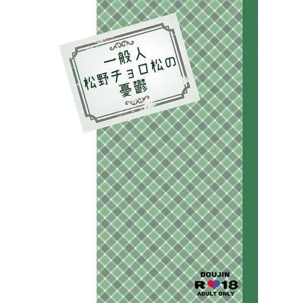 一般人 松野チョロ松の憂鬱 [空色雄猫(sa.kuro)] おそ松さん