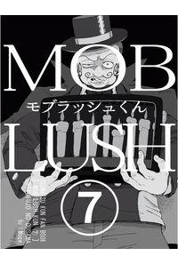 モブラッシュくん(7)