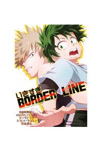 いきすぎBORDER LINE