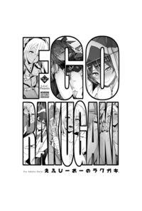 FGOのRAKUGAKI