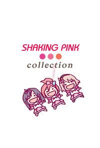 SHAKINGPINKコレクション