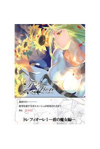 Tre Fiore I -盾の魔女-