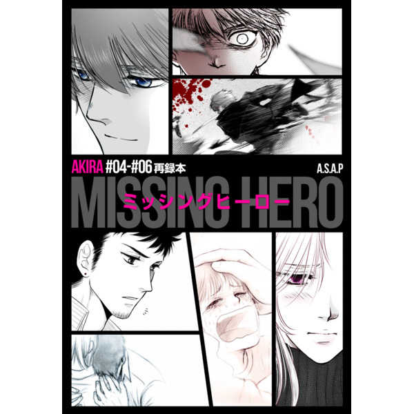 AKIRA  MISSING HERO(再録本) [A.S.A.P(JONJON)] オリジナル