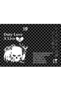 Duty Love A Live 裏