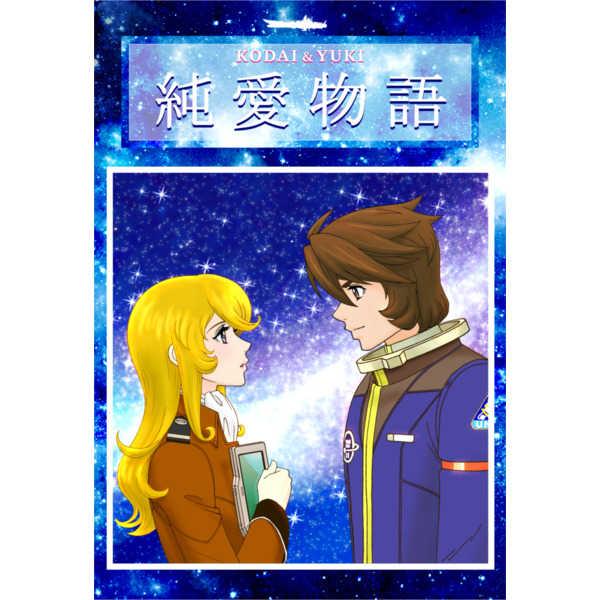 KODAI & YUKI 純愛物語 [星旅絵本(ちひろー)] 宇宙戦艦ヤマト2202