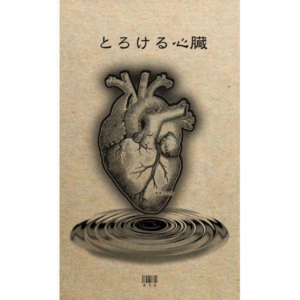 とろける心臓 [流火(ルルド)] 黒子のバスケ