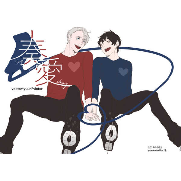 sing our skating [川。(鮎)] ユーリ!!! on ICE