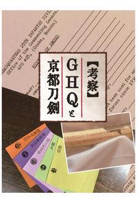 【考察】GHQと京都刀剣
