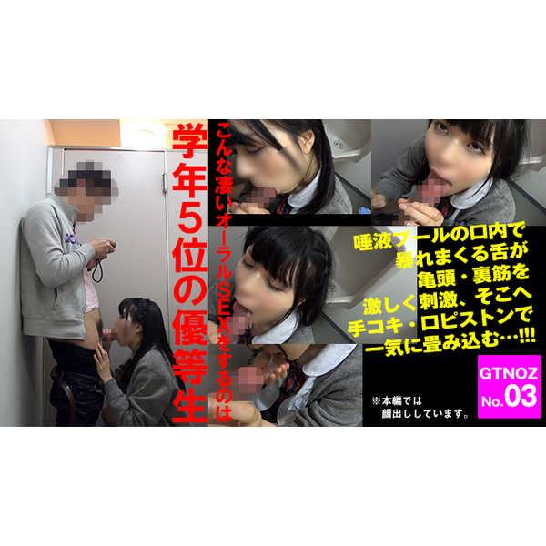 43歳ア●ペの現役アルバイトリーダー×現役制服女子STNOZ003