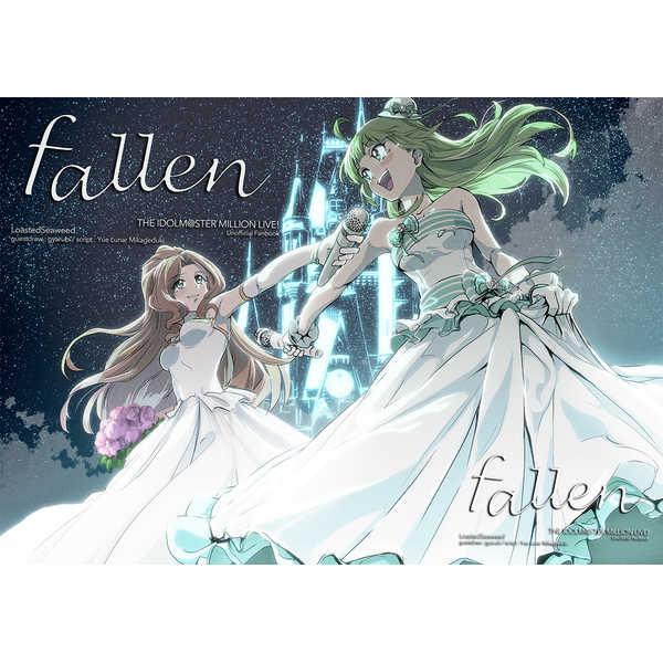 fallen [LoastedSeaweed(御影月悠依)] THE IDOLM@STER