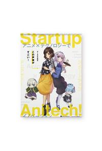 【B2タペストリー】「Startup Anitech! アニメ x テクノロジーでイノベーション」表紙絵柄