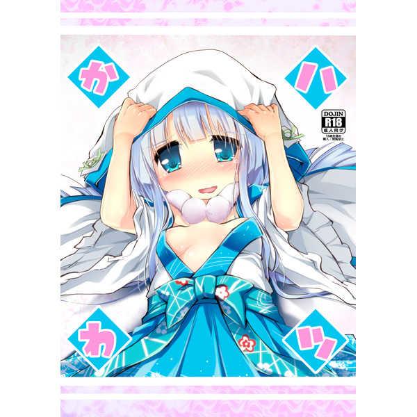 ハツかわ [鈴鳴堂(和泉ゆきる)] FLOWER KNIGHT GIRL