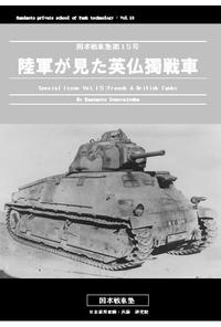 陸軍が見た英仏獨戦車