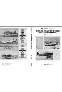 資料と解説「陸海軍飛行機見取図」~開戦前、陸軍参謀本部編纂極秘資料~