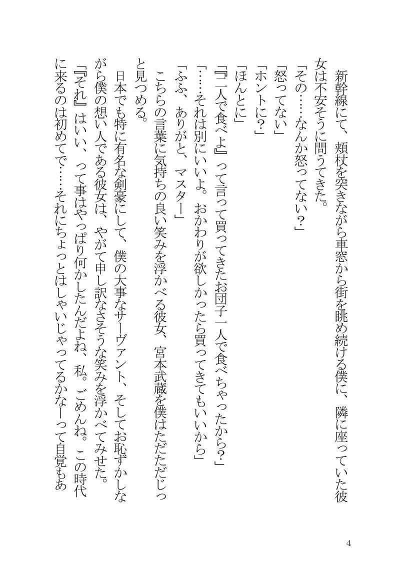 宮本 武蔵 と 恋 が したい