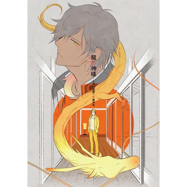 龍の神様 [カクレガ(ものさし)] 刀剣乱舞