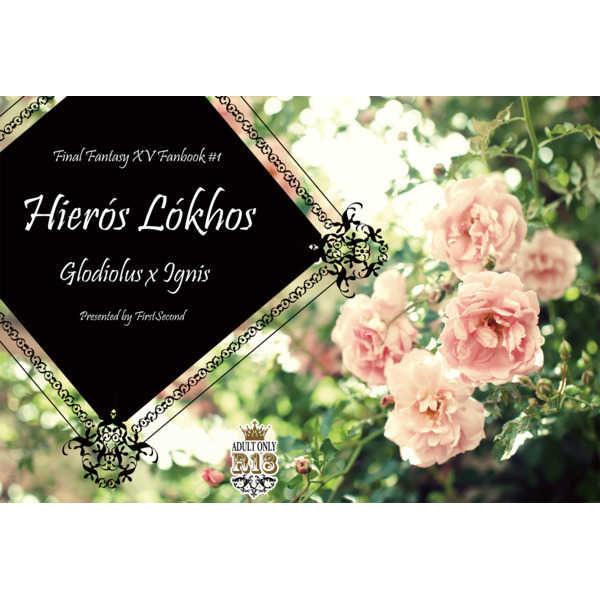 Hieros Lokhos