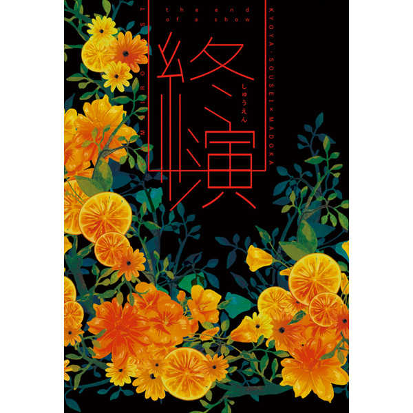 終演 [花職人(うおのめ)] 夢色キャスト