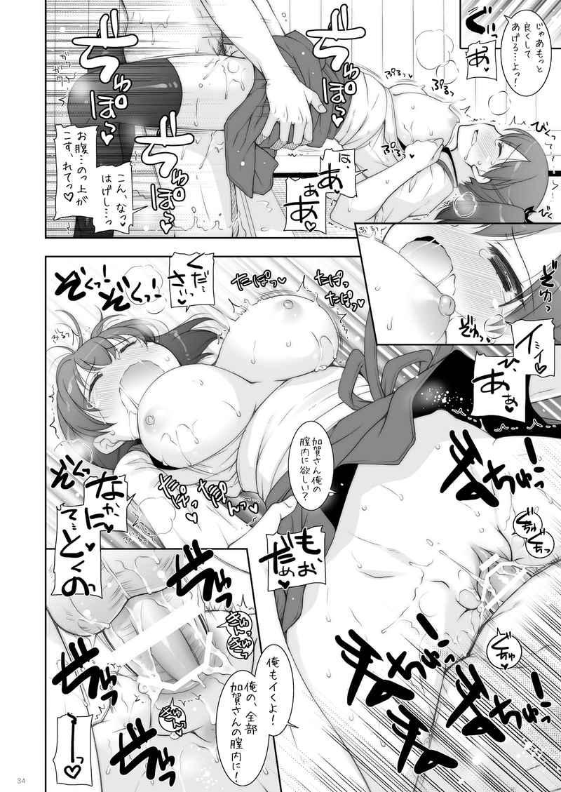 艦これ総集編2