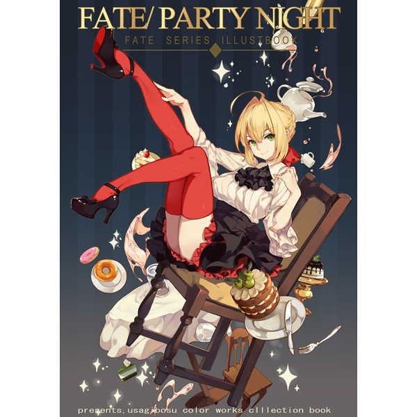 FATE/ PARTY NIGHT [兔子老大(oneko)] Fate/Grand Order