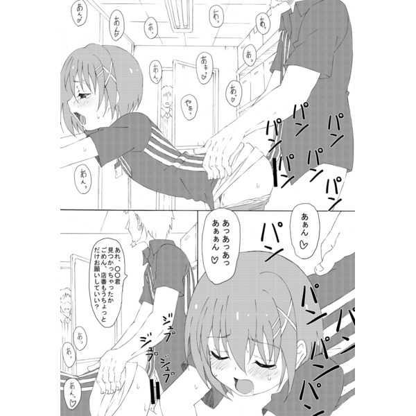 八神店長のコンビニ奮闘記