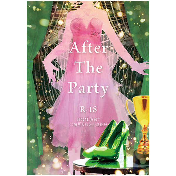 After The Party [260EXP(はるこま)] アイドリッシュセブン