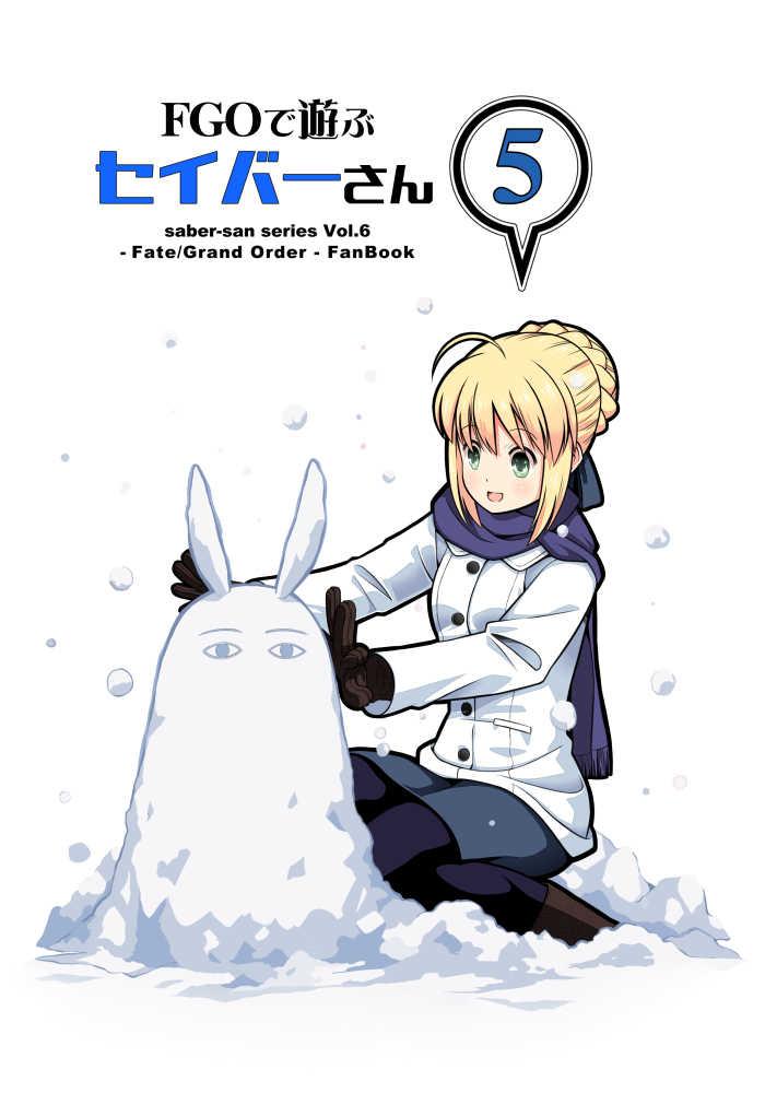 FGOで遊ぶセイバーさん5 [SoaR(九十九)] Fate/Grand Order
