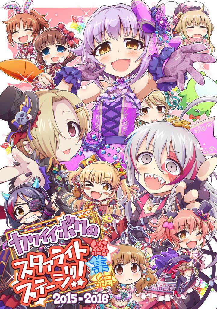 カワイイボクのスタァライトステージ!!総集編 [Matsushiba Electronics(月島マコト)] THE IDOLM@STER CINDERELLA GIRLS