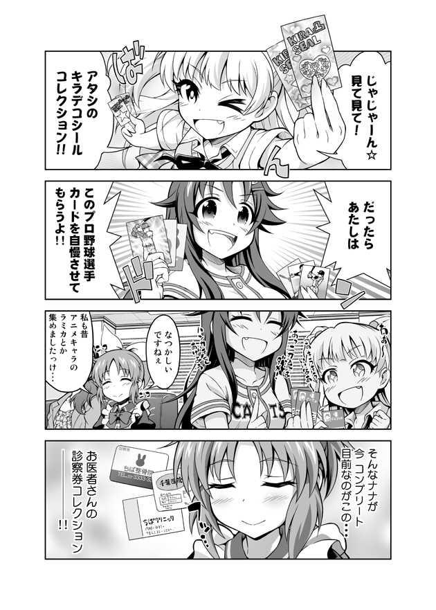 カワイイボクのスタァライトステージ!!総集編