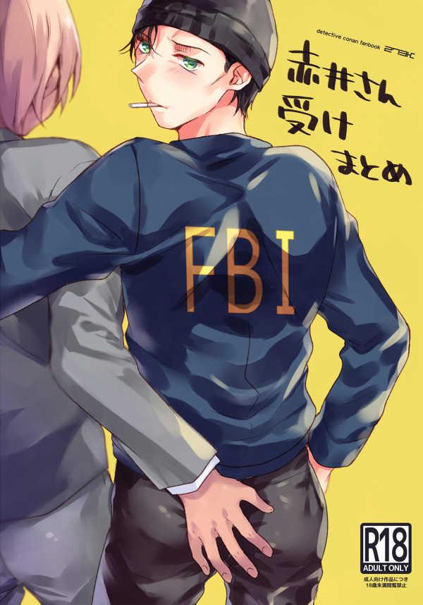 赤井さん受けまとめ [273K(よしゆき)] 名探偵コナン