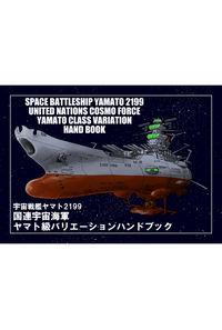 ヤマト級バリエーションハンドブック