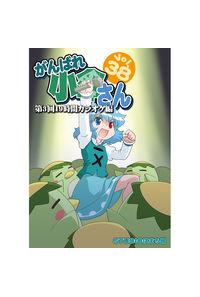 がんばれ小傘さん Vol.38