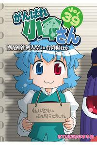 がんばれ小傘さん Vol.39