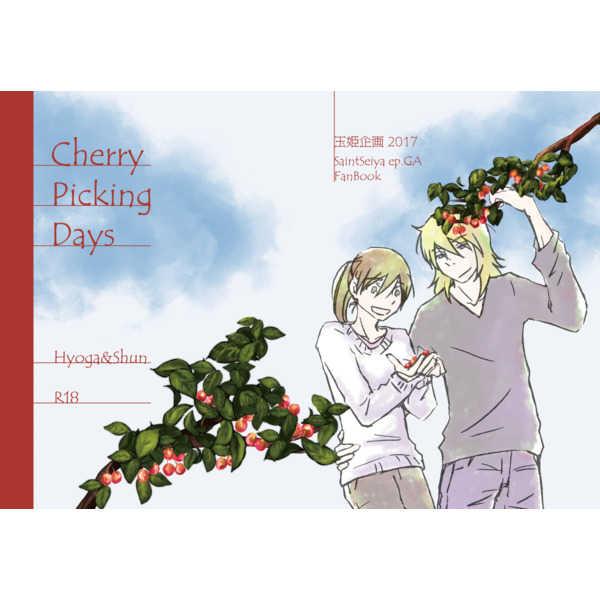 Cherry Picking Days [玉姫企画(安藤メダ子)] 聖闘士星矢