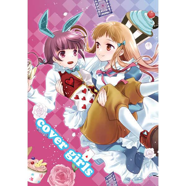 cover girls [まいにち日曜日(桜木晶)] イラスト集