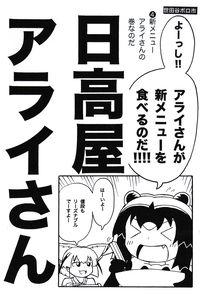日高屋アライさん4 新メニューアライさんの巻