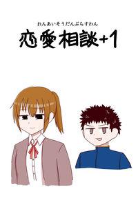 恋愛相談+1