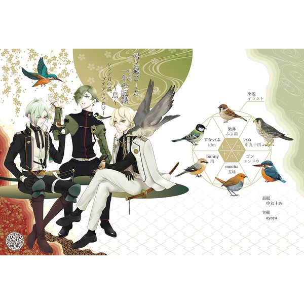 君と過ごした一年の記録~鳥~ [花語り(ayaya)] 刀剣乱舞