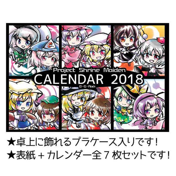 東方カレンダー2018