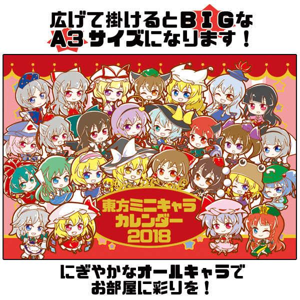 東方ミニキャラカレンダー2018