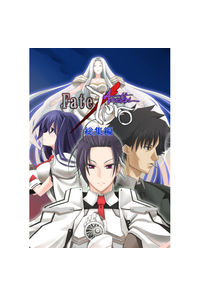 Fate/Another Zero 総集編