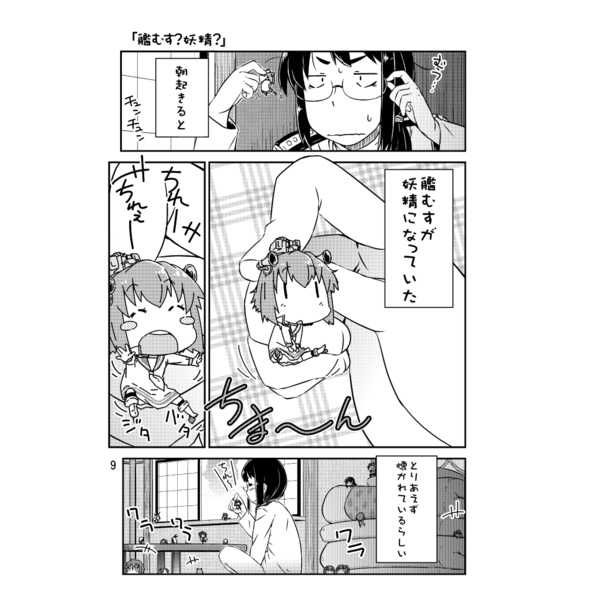 艦むす妖精さん 総集編1