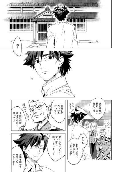 2013-2015 Fate再録集 Story