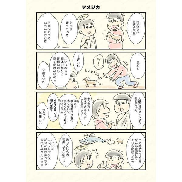 創造神話総集編