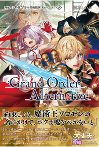 Grand Order/Alternative(下)
