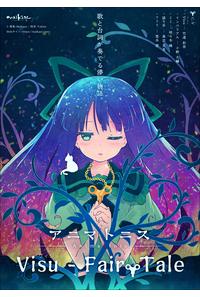 アニマトニス-Animahtnis [Visu - FairyTale]・B3ポスター
