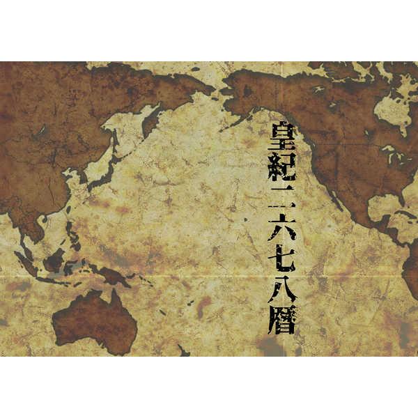皇紀二六七八暦 [CRADLE(長谷川)] ミリタリー
