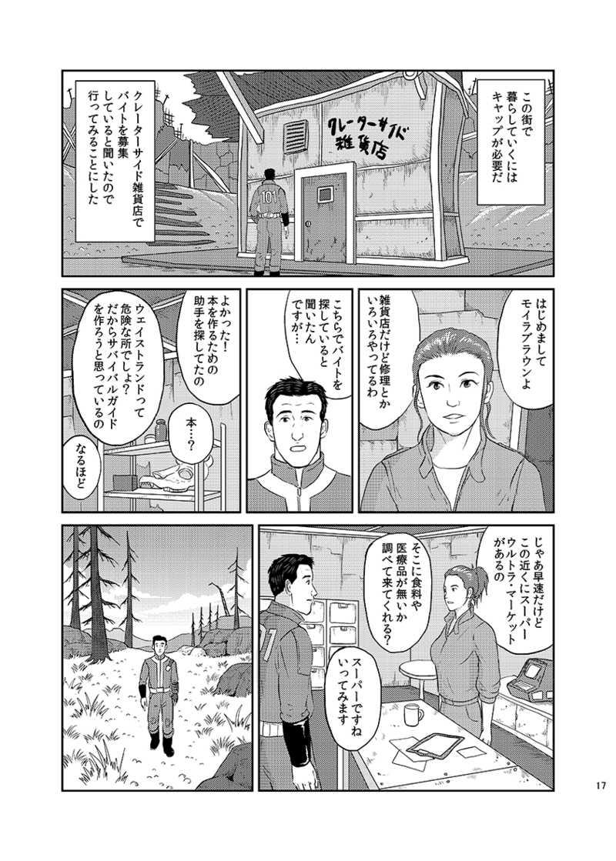 孤独のフォールアウト 総集編