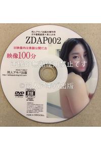 ガチ催眠面接×素人少女 ZDAP002